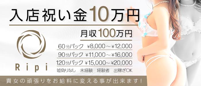Ripi-リピート-(広島市内)のデリヘル求人・高収入バイトPR画像1