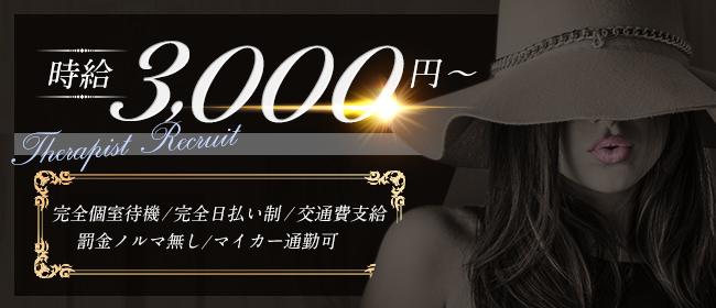 Atelier-アトリエ-(古川・大崎)の一般メンズエステ(派遣型)求人・高収入バイトPR画像1
