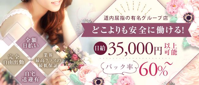 aroma Flan 江別店(札幌・すすきの)の一般メンズエステ(店舗型)求人・高収入バイトPR画像1