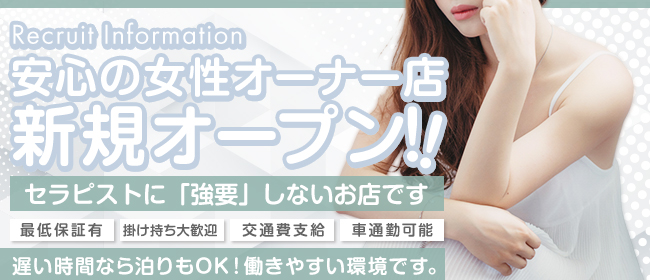 anklet アンクレット(札幌・すすきの)の一般メンズエステ(店舗型)求人・高収入バイトPR画像1