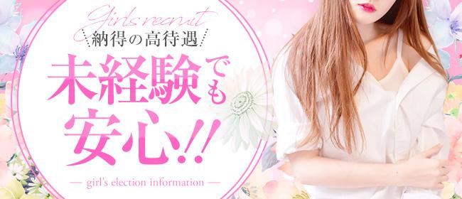 girl's election(ガールズ エレクション)(秋田市近郊)のデリヘル求人・高収入バイトPR画像1