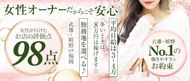 ミセス薊 - 嬉野・武雄