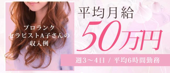 バズるSpa浜松(浜松)の一般メンズエステ(店舗型)求人・高収入バイトPR画像2