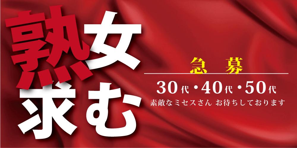 ミセス48-魔性のオイル編VOL.1-(広島市内)の一般メンズエステ(店舗型)求人・高収入バイトPR画像1