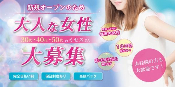 ミセス48-魔性のオイル編VOL.1-(広島市内)の一般メンズエステ(店舗型)求人・高収入バイトPR画像2