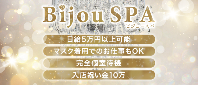 Bijou SPA-ビジュースパ