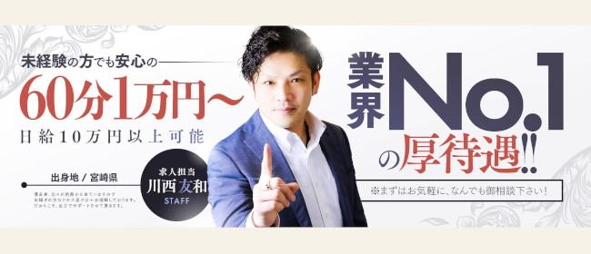 高級人妻デリバリーヘルス GOLD RING(福岡市・博多)のデリヘル求人・高収入バイトPR画像1