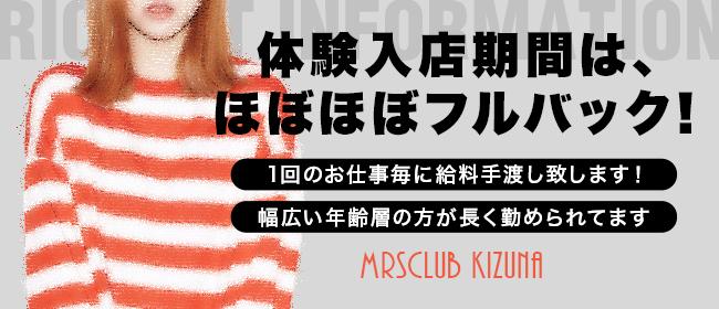 ミセスクラブ 絆 - 北九州・小倉