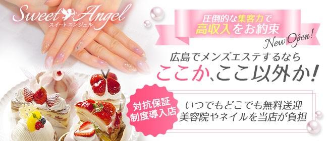 Sweet Angel~スイートエンジェル~ - 広島市内
