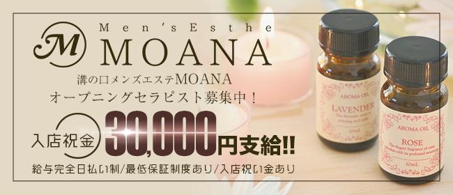 MOANA(溝の口)の一般メンズエステ(店舗型)求人・高収入バイトPR画像1