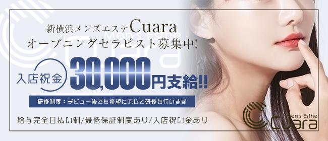 Cuara(新横浜)の一般メンズエステ(店舗型)求人・高収入バイトPR画像1