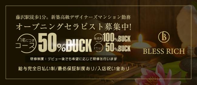 BLESS RICH(藤沢・湘南)の一般メンズエステ(店舗型)求人・高収入バイトPR画像1
