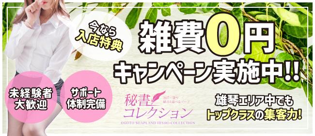 秘書コレクション雄琴店(大津・雄琴)のソープ求人・高収入バイトPR画像2