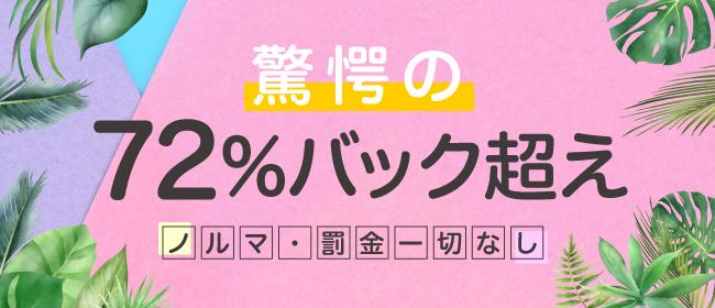 秘書コレクション雄琴店(大津・雄琴)のソープ求人・高収入バイトPR画像3