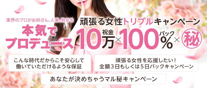 ACCENT-アクセント-(岡山市内)のデリヘル求人・高収入バイトPR画像1