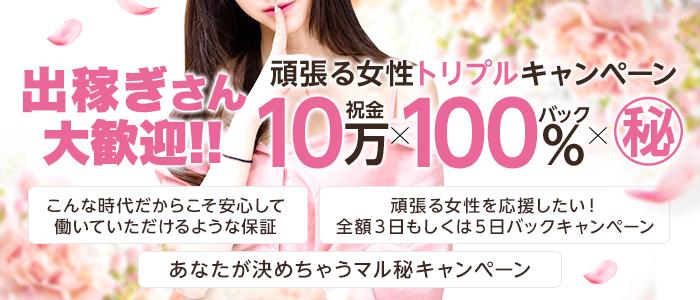 ACCENT-アクセント-(岡山市内)のデリヘル求人・高収入バイトPR画像2