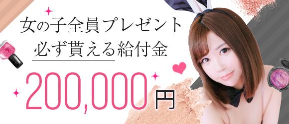 バニーコレクション別府店(別府)のソープ求人・高収入バイトPR画像2
