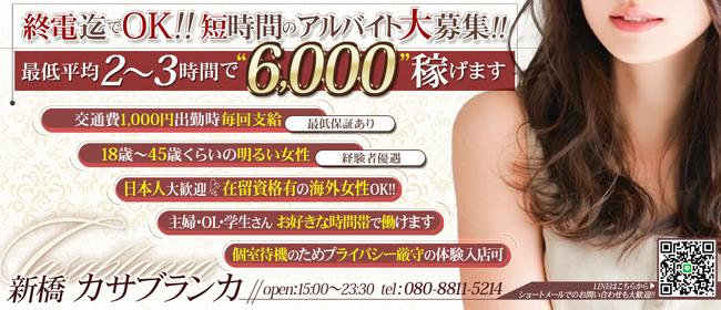 新橋カサブランカ(新橋・汐留)の一般メンズエステ(店舗型)求人・高収入バイトPR画像1