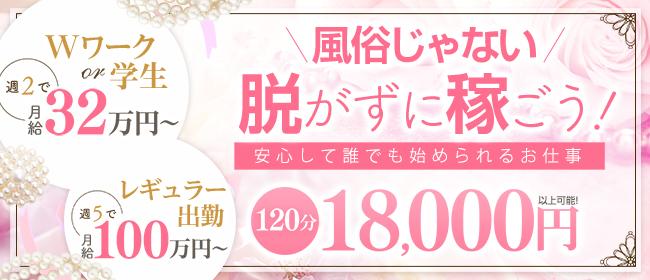 エアリス(名古屋)の一般メンズエステ(店舗型)求人・高収入バイトPR画像2
