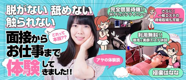 極楽ばなな 福岡店(福岡市・博多)のデリヘル求人・高収入バイトPR画像3