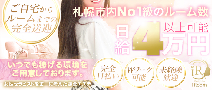 I Room ~アイルーム~(札幌・すすきの)の一般メンズエステ(店舗型)求人・高収入バイトPR画像1