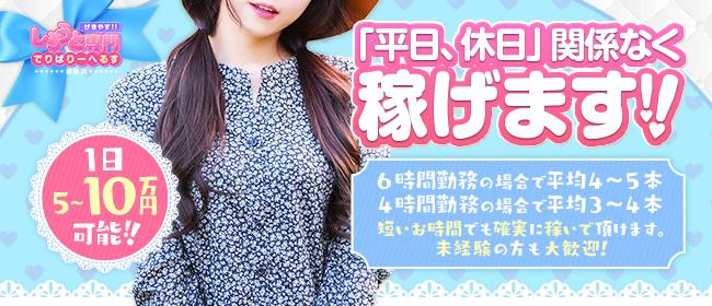 激安!!シロウト専門デリバリーヘルス 姫路店(姫路)のデリヘル求人・高収入バイトPR画像2