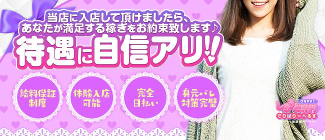 激安!!シロウト専門デリバリーヘルス 姫路店(姫路)のデリヘル求人・高収入バイトPR画像3