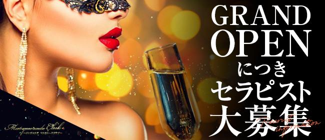 Masquerade Club~マスカレード クラブ~ - 福岡市・博多