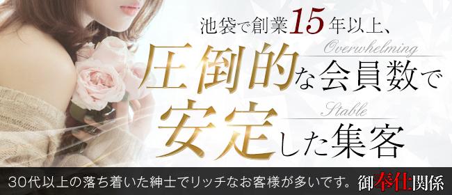 御奉仕関係~淑女の秘め事~(池袋ホテヘル店)の風俗求人・高収入バイト求人PR画像3