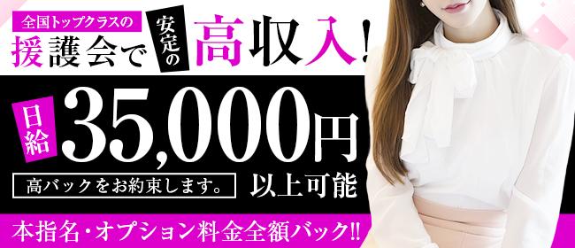 名古屋人妻援護会(名古屋)のデリヘル求人・高収入バイトPR画像2