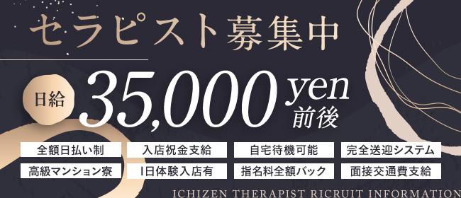 ICHIZEN(川崎)の一般メンズエステ(派遣型)求人・高収入バイトPR画像1