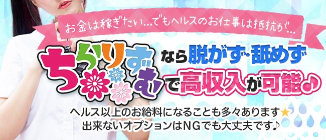 ちらりずむ(名古屋)の店舗型ヘルス求人・高収入バイトPR画像2