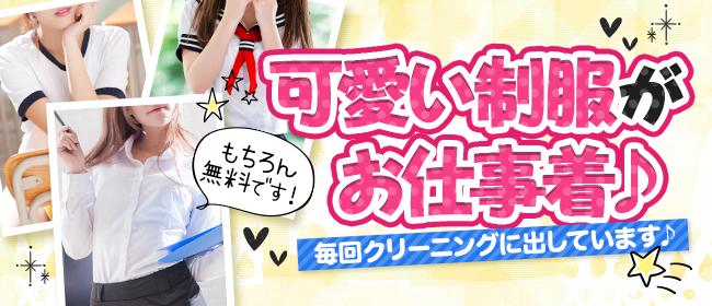 ちらりずむ(名古屋)の店舗型ヘルス求人・高収入バイトPR画像3
