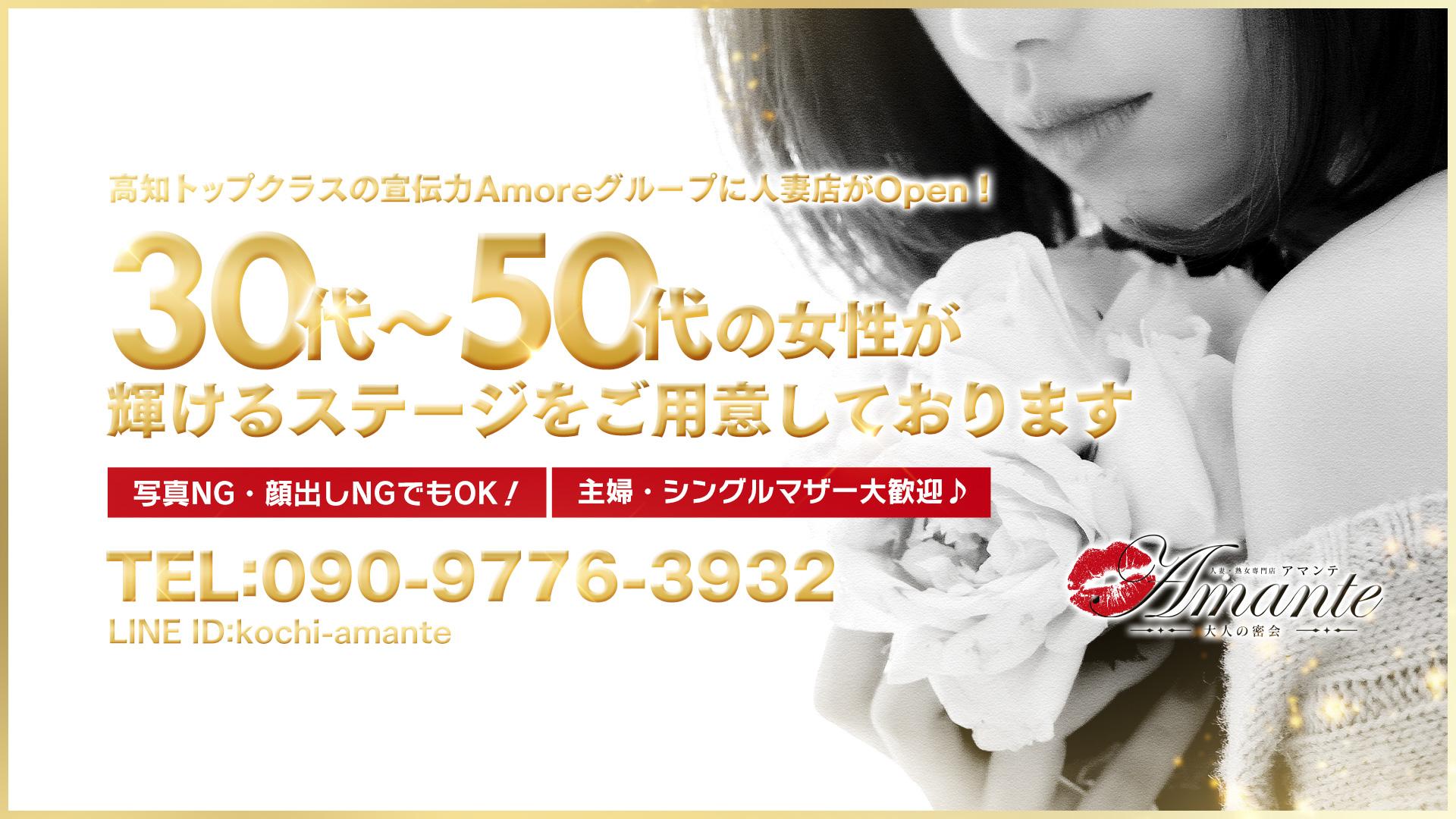 Amante(アマンテ)~大人の密会~(高知市近郊)のデリヘル求人・高収入バイトPR画像1