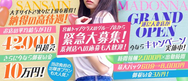 SANSAIN(宮崎市近郊)のデリヘル求人・高収入バイトPR画像1