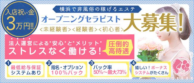 メンズエステ PHILiA-フィリア-(横浜)の一般メンズエステ(店舗型)求人・高収入バイトPR画像1