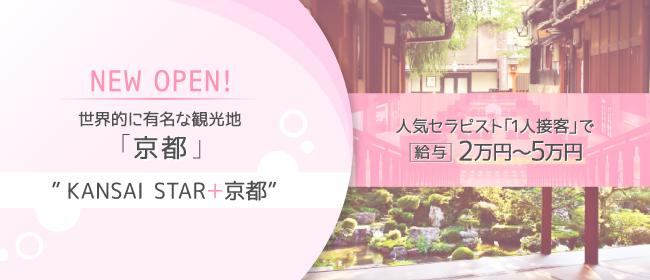 KANSAI STAR+京都 - 祇園・清水
