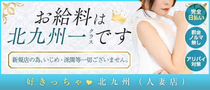 好きっちゃ♡北九州(人妻店) - 北九州・小倉