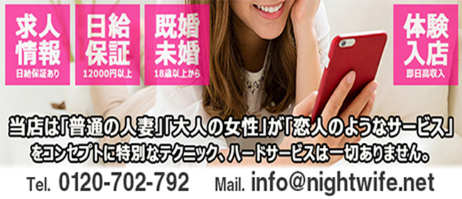松戸デリヘル人妻の夜~night wife~