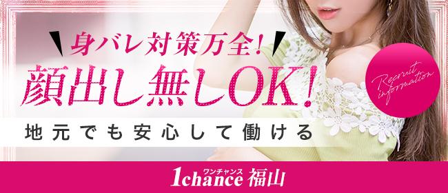 1chance(ワンチャンス)福山(福山)のデリヘル求人・高収入バイトPR画像2