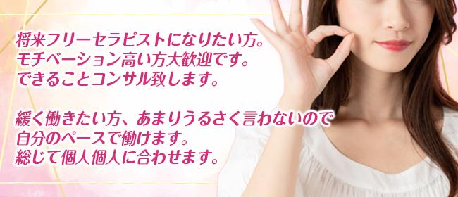 8蜜(新宿・歌舞伎町)の一般メンズエステ(店舗型)求人・高収入バイトPR画像2