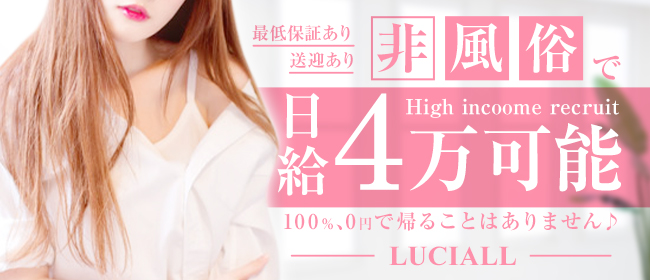 LUCIALL - 新潟・新発田