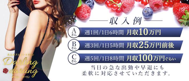 Darling darling(ダーリン・ダーリン)(福岡市・博多)の一般メンズエステ(店舗型)求人・高収入バイトPR画像2