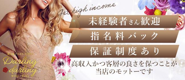 Darling darling(ダーリン・ダーリン)(福岡市・博多)の一般メンズエステ(店舗型)求人・高収入バイトPR画像3