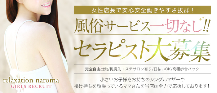 naroma narita(成田)の一般メンズエステ(店舗型)求人・高収入バイトPR画像1