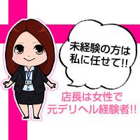 プレイガール+本店 - 郡山