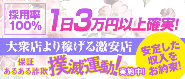 ドМな奥さん谷9店 - 谷九