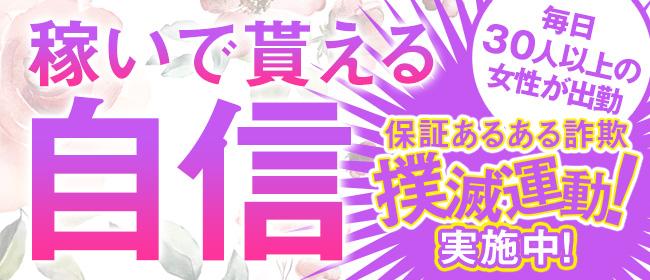 ドМな奥さん谷9店(谷九)のホテヘル求人・高収入バイトPR画像3