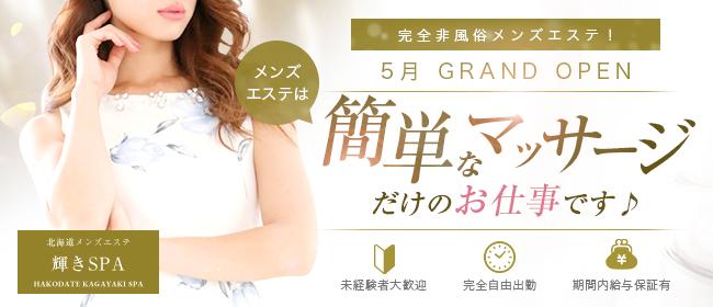 輝きSPA(函館)の一般メンズエステ(店舗型)求人・高収入バイトPR画像1