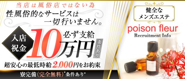 ポワゾンフルール(六本木・麻布・赤坂)の一般メンズエステ(派遣型)求人・高収入バイトPR画像1